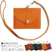 e1dfd2265b0f 本革 パスケース 財布 イタリアンレザー IDカードホルダー ネックストラップ付 ICカードケース