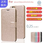 86ca471d78 送料無料 iphone 7 8plusスマホケース 手帳型スマホケース マグネット 極薄 アイフォンx 手帳型