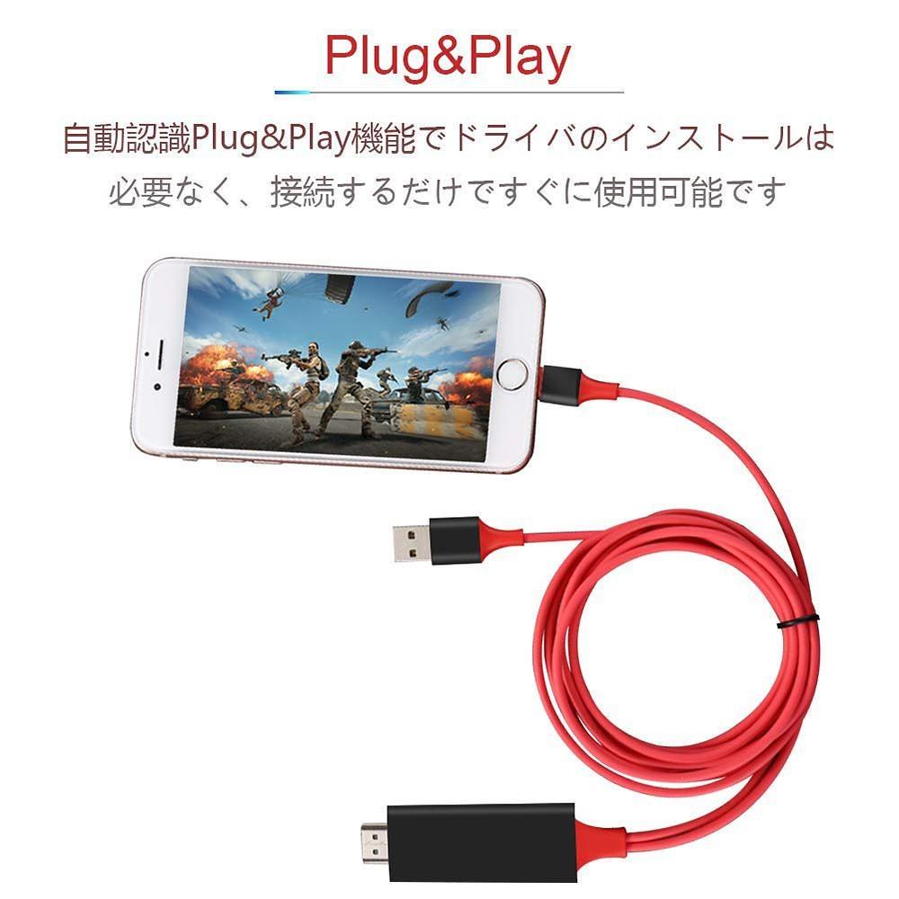 Lightning to HDMI変換 ケーブル iPhone/iPad/iPod HDMIをテレビ出力 1080P高解像度 設定不要 急速充電 ライトニング HDMI接続ケーブル 画面と音声同時出力