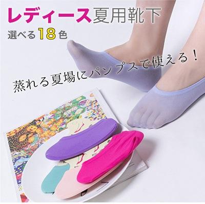 Qoo10で買える「送料無料 レディース カバーソックス パンプスソックス 女性用 靴下 くつした 脱げにくい滑り止め付 パンプス用に便利 薄い カラー選べる18色 夏用 夏 薄い靴下 ソックス【安もんや】」の画像です。価格は269円になります。