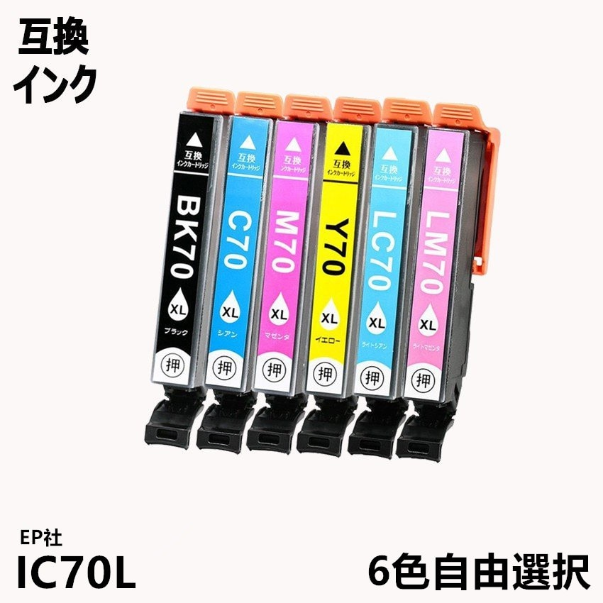 IC6CL70L増量タイププ6色単品プリンター用互換インク EP社 ICチップ付 残量表示機能付 単品