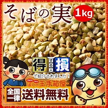 【〇する人損する人で紹介📺】 そばの実 1kg  蕎麦の実 安心の国内加工 送料無料