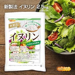 イヌリン 2.5kg(計量スプーン付) 水溶性食物繊維 いぬりん [02] NICHIGA(ニチガ)