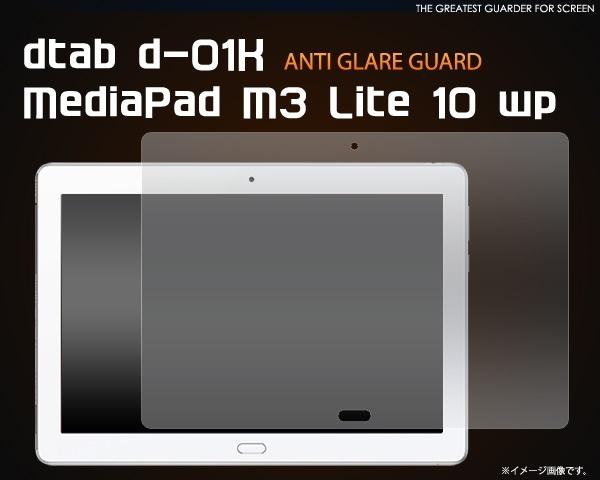 ■送料無料■ 液晶をガラスが守る!【 docomo dtab d-01K / MediaPad M3 Lite 10 wp 】 反射防止 液晶画面 保護 シール フィルム