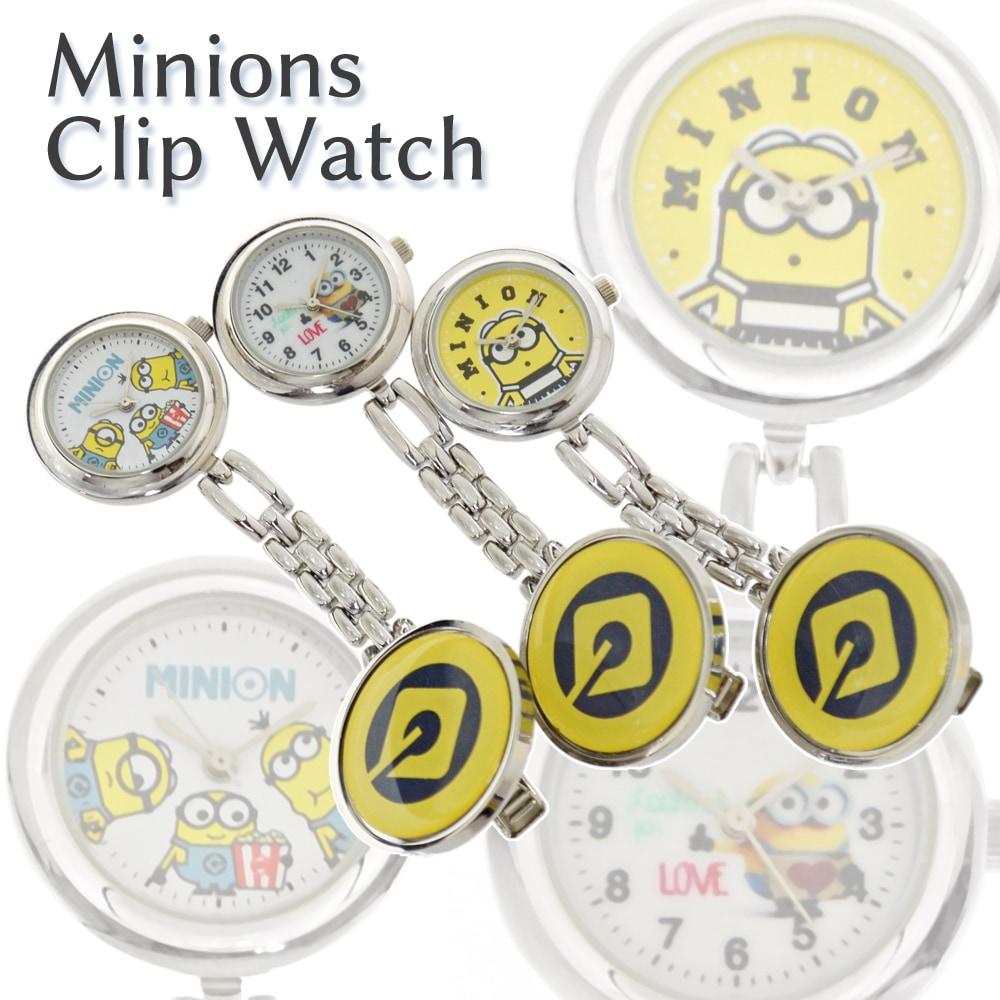 ミニオンズ クリップナースウォッチ 看護士 医療 時計 アナログ minion