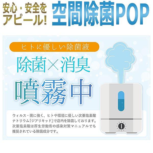 A4サイズ 次亜塩素酸 除菌中 POP(ポップ) ポスター