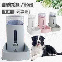 ペット自動給餌器 自動給水器 ペット 自動補給 3.8L 大容量 猫犬用 掃除しやすい 軽量 便利 ペット用品 エサやり ペット給餌機 自動 給餌給水器  出張対策