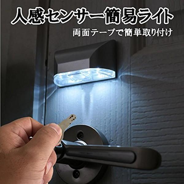 人感センサー LED ライト 簡易ライト LEDライト センサーライト 玄関 扉 ドアノブ 便利 明るい 手元 電池式 簡単設置 PR-NOB-LIGHT【メール便 送料無料】