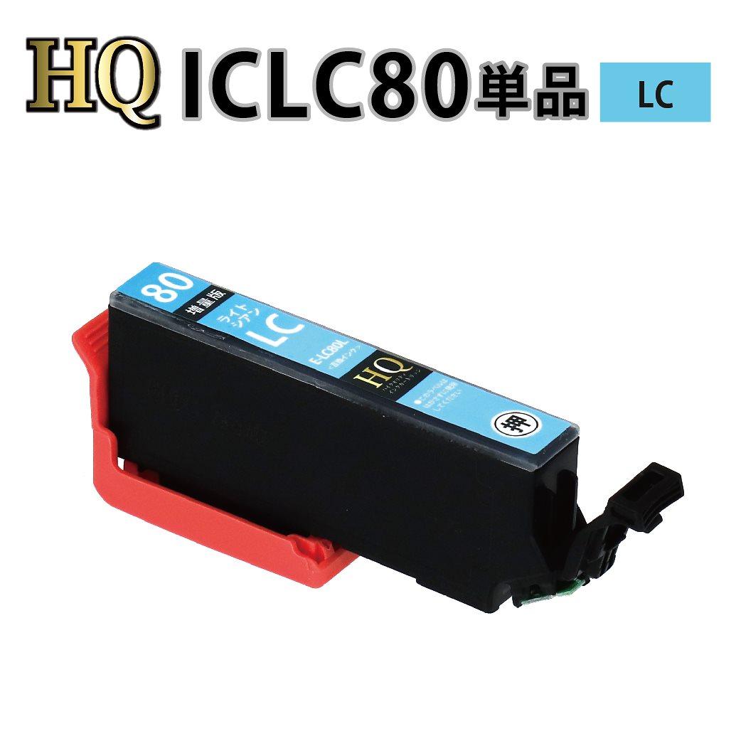 ICLC80L ライトシアン 互換インクカートリッジ [エプソンプリンター対応] ICLC80L 80薄青【HQ Ver.ハイクオリティ互換インクカートリッジ】