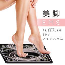 ≪ランキング1位獲得≫ 足裏EMS 足用 プレスリム EMS フットスリム 脚痩せ 足痩せ 歩行機能  トレーニング 足首 ふくらはぎ 太もも 充電式