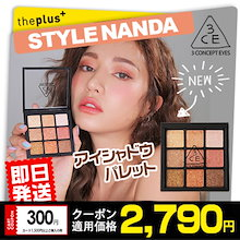 ★3CE正規品★2018新商品❤ 即日発送可能❤アイシャドウパレット /MULTI EYE COLOR PALETTE # ALL-NIGHTER❤最安値❤Freegift_2種贈呈/韓国コスメ
