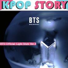 防弾少年団 公式ペンライト Ver3 BTS Official FanLight Stick Ver.3 ARMY bomb Official Light Stick バンタン  【公式商品】