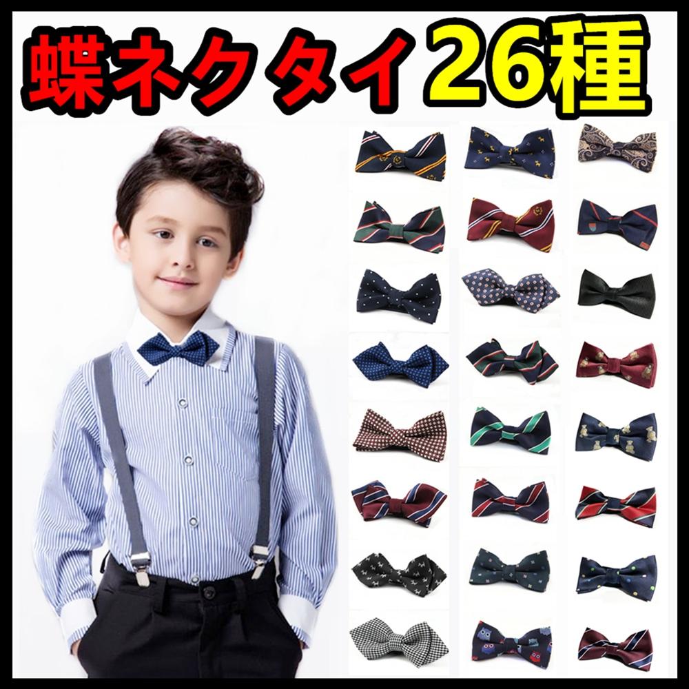 子供ネクタイ 蝶ネクタイ 26種類 結婚式 おしゃれ 誕生日/公演 パーティー