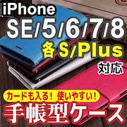 164037da74 iPhone SE ケース 手帳型 おしゃれ iPhone 8 7 6 5 5s plus アイフォン スマホケース