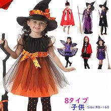 8種類ハロウィン 子供 女の子 ドレス 仮装コスチューム コスプレハロウィン 衣装 仮装 子供用 ウィッチ 巫女 悪魔 魔女 キッズ ハロウィーン コスチューム コスプレ
