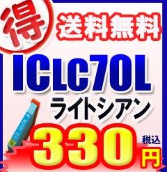 エプソン インク 激安 ICLC70L ライトシアン 単品 大容量 EPSON IC6CL70L 互換インクカートリッジ