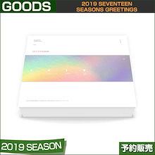 2019 SEVENTEEN SEASONS GREETINGS / シーズングリーティング / 2次予約/初回特典終了/送料無料