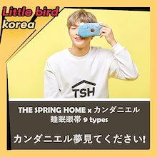 シーズンオフ★【The Spring Home】★カンダニエル コレクション 睡眠眼帯 8 types