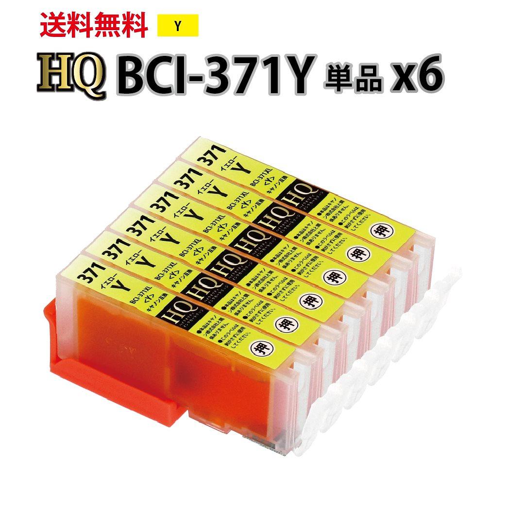 【送料無料】[6個パック]BCI-371XL Y [キヤノン/Canon]対応 互換インクカートリッジ イエロー/黄色 6個セット BCI-371Y 6個パック 【HQ Ver.ハイクオリティ互換イン