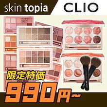 【CLIO/クリオ】🔶NEW🔶 プリズムエアアイパレット + 無料ギフト / プロアイパレット / アイシャドウ / Eye Palette / Eye Shadow / 韓国コスメ