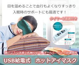 【最安!】 シルク ホットアイマスク 睡眠アイマスク アイママスク 蒸気目元美顔器 タイマー設定 温度調節 USB給電式 ヒーター 疲れ緩和 睡眠改善 遮光通気性 血行促進 安眠