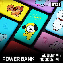 NEW 【BT21 x LINE 公式ライセンス】 BTS 防弾少年団 iPhone Galaxy 補助バッテリー Secondary Battery 5000mAh or 10000mAh GIFT