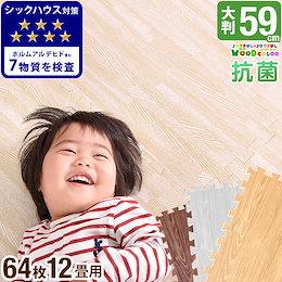 【送料無料】安心のノンホルム!64枚 12畳 木目調 単色 大判 ジョイントマット 防音 59cm 木目 サイドパーツ付 洗える ジョイント マット カーペット 赤ちゃん ベビー フロアマット