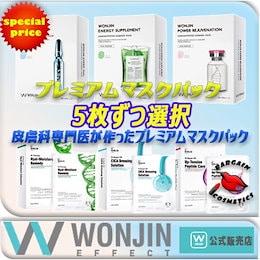 [Wonjin]韓国皮膚科専門医たちが作ったマスクパック/プレミアムマスクパック6種/再購買100%/5枚ずつ6種類から選択/ビューティーショップでケアされている気分/韓国コスメ/たっぷり容量30g