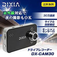 【視界を妨げない小型タイプ】DIXIA 赤外線対応ドライブレコーダー  DX-CAM30