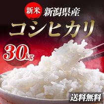 29年産新潟県産こしひかり検査玄米30kg or 白米27kg(9kg×3袋)クーポン使用可能