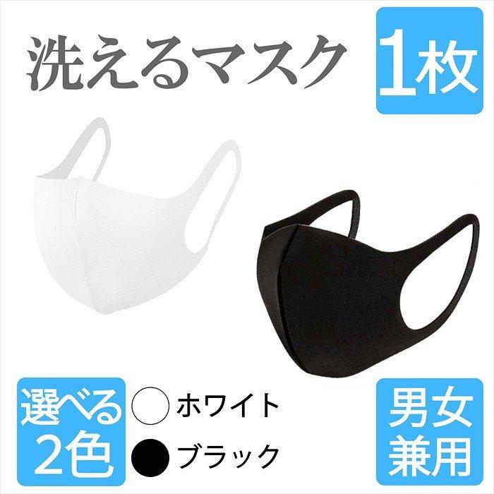 当日発送 マスク 洗える 黒 白 ホワイト 立体マスク ウレタン ポリウレタン 花粉症 対策 ウイルス 個包装 立体型 在庫あり