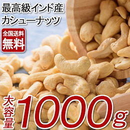 クーポン利用で1600円!(送料無料) 最高級インド産 素焼きカシューナッツ 1kg(無添加・無塩・無植物油)