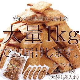 豆乳おからマクロビプレーンクッキー1kg(250g×4袋入)Macrobiotic Sweets「マクロビオティック」スーパーフード おから すべての原料が自然由来。無添加【訳あり】