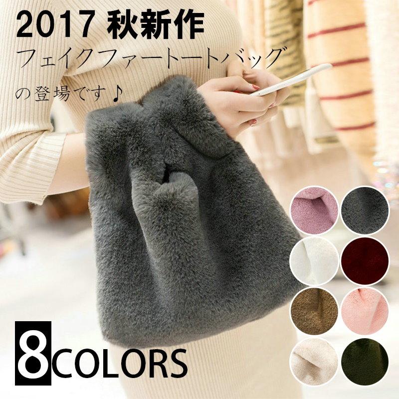 【人気商品】エコファーバッグ