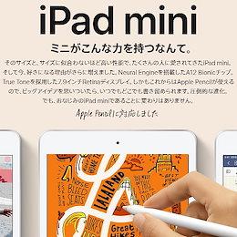 メガ割り【送料無料】US版 iPad mini 7.9インチ 第5世代 2019年春モデル【Wi-Fi専用】ゴールド/シルバー/スペースグレイ