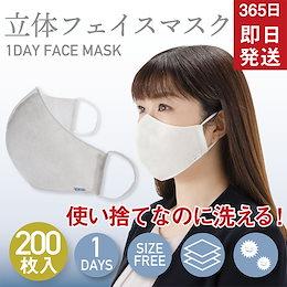 【土日祝も発送】洗える不織布マスク 在庫あり 200枚入り 大人用 使い捨て フリーサイズ 白色 立体マスク フェイスマスク 男女兼用 普通サイズ 1DAY 【270225-200】