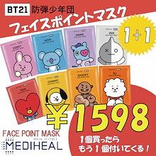 【 メディヒール MEDIHEAL 】【 BTS x Mediheal 】【 マスクパック4シート+ポストカード+ブックマーク 】【 1箱買ったらもう+1箱付いてくる! 】