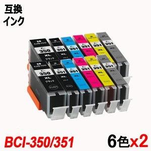 BCI-351XL(BK/C/M/Y/GY) + BCI-350XLBK 6色セット x 2 マルチパック 大容量 キャノンプリンター用互換インクタンク ICチップ付