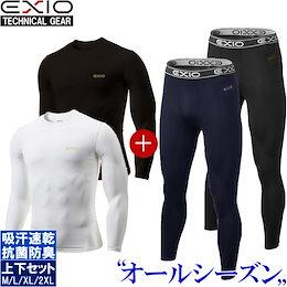【上下セット/ネコポス選択送料無料】長袖丸首 ロングタイツ EXIO エクシオ 冷感 インナー メンズ アンダーシャツ タイツ 上下セット 全8種 M-XXL | パンツ ジャージ 肌着