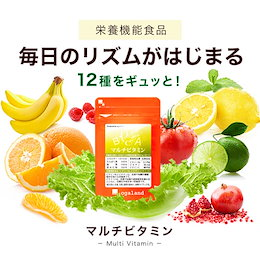【栄養機能食品】マルチビタミン(約3ヶ月分)  ダイエット ビタミンB ナイアシン ビタミンA ミネラル  ビタミン