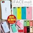 【送料無料日本発送】iFacemall First Class iPhoneX iPhone8 iPhone7ケース iPhone6S ケースIPHONEケース Galaxy S7/S8 ケース