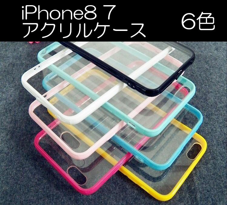 【送料無料】 iPhone8 X 7 8Plus 7Plus スマホケース ストラップホール アクリル製 プロテクト 防塵 防止0000328