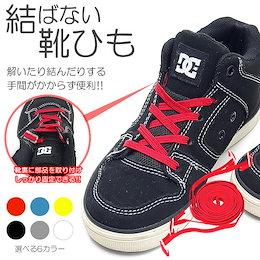 【メール便/送料無料】結ばない 靴ひも ゴム 固定 シューズ スニーカー ひも 靴 運動会 メンズ レディース ランニング