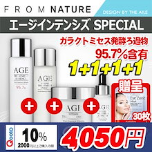 [FROMNATURE] [フロムネイチャー]🌸母の日ギフト🌸★本品4点★ AGE INTENSE エッセンス +フルイド +クリーム +アンプル