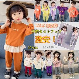 9bbe2efd43775 【HOT SALE】春ファッション セットアップ 子供服 2点セット 運動上下セット レジャー