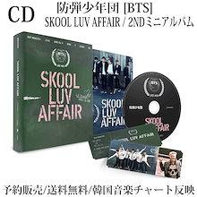 送料無料/ 防弾少年団 [BTS]  SKOOL LUV AFFAIR / 2NDミニアルバム  / 韓国音楽チャート反映