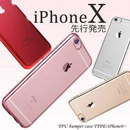 c94effa682 タイムセール iPhoneX先行発売 超極薄TPUクリアケース+サイドカラードバンパー 衝撃吸収しながらiPhoneの輝きを生かすソフトメタル 保護フィルム  iPhone7 iPhone8