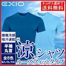 EXIO エクシオ 接触冷感コンプレッションウェア ルーズフィット半袖
