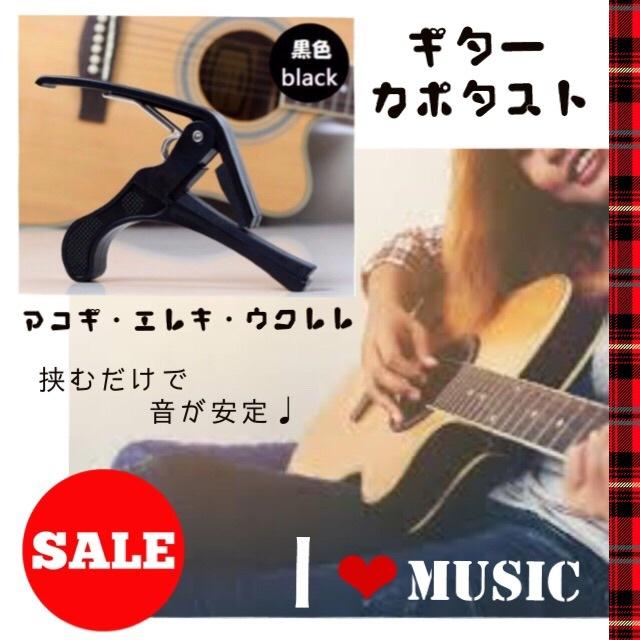 ギターカポ カポリスト アコギ用 エレキ アコギ クラシック チューナー カポタスト