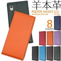 本革【 AQUOS sense2 SH-01L / SHV43 / SH-M08 / Android One S5 】シープスキンレザー 手帳型 ケース*フラップなしのすっきりデザイン